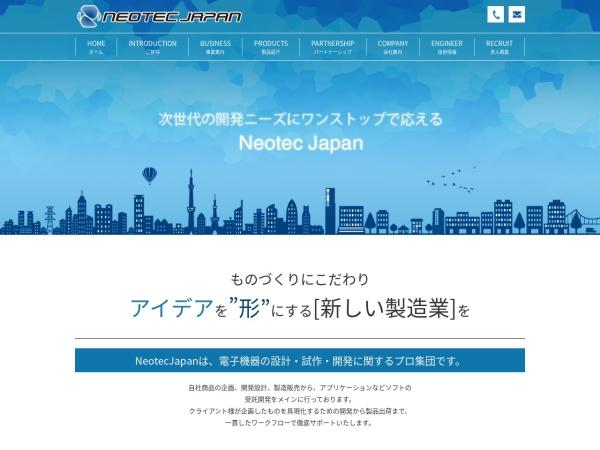 Screenshot of www.neotec-j.com