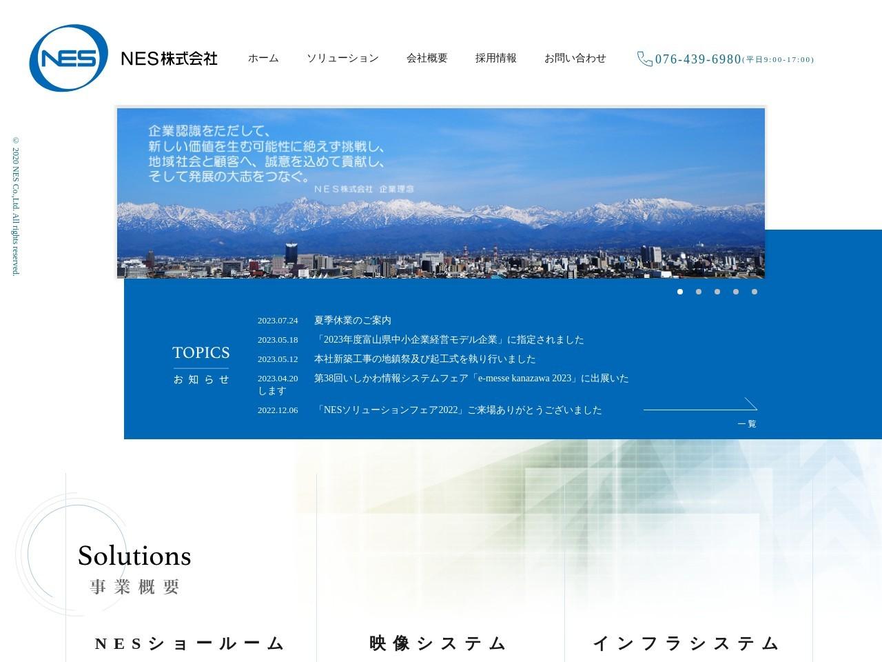 日本エレクトロニクスサービス株式会社営業部