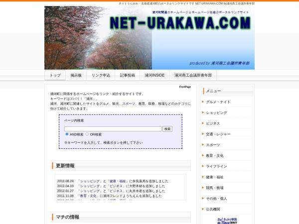 http://www.net-urakawa.com
