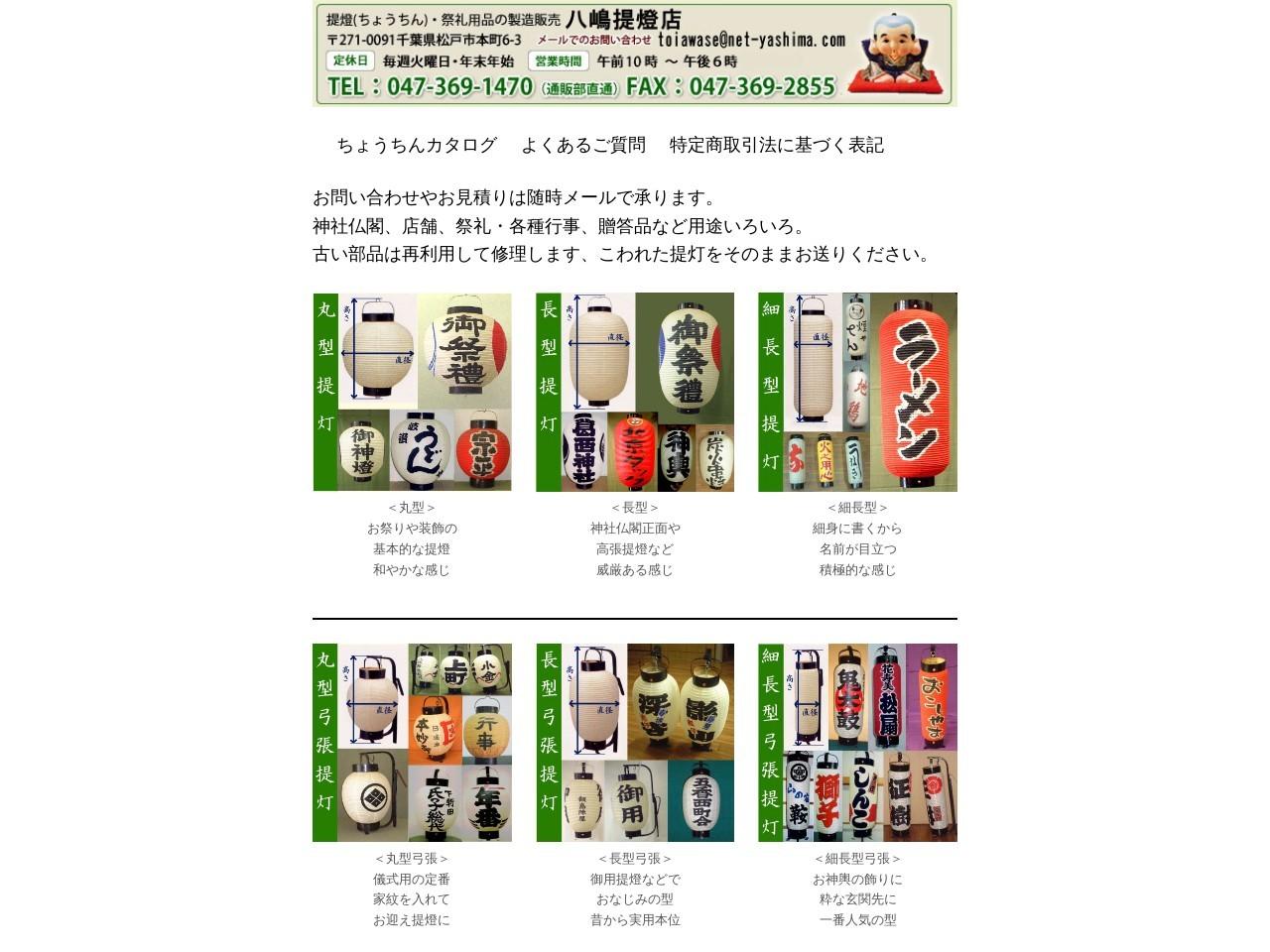 ちょうちんの八嶋商店/提灯・祭礼用品の製造販売/トップページ