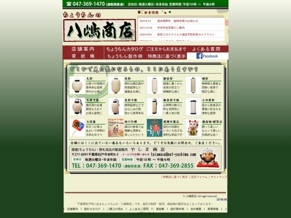 Screenshot of www.net-yashima.com