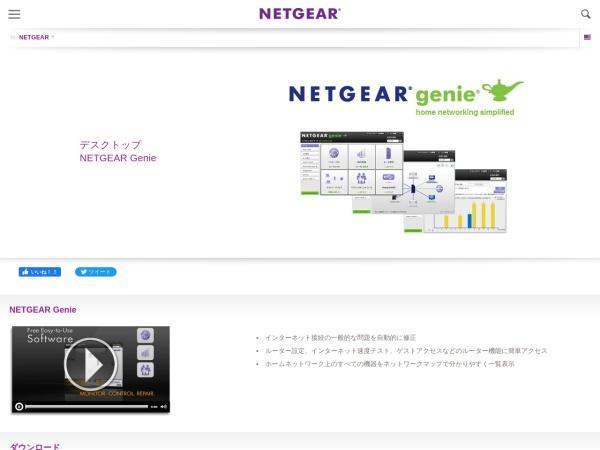 Screenshot of www.netgear.jp