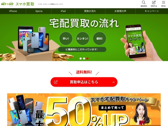 http://www.netoff.co.jp/sell/keitai/