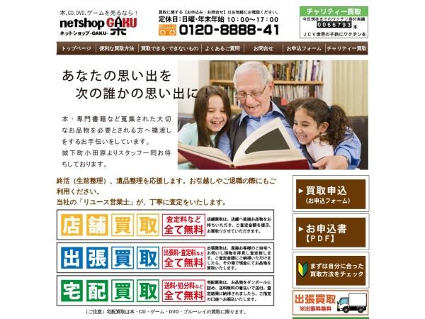 http://www.netshopgaku.com/kaitori/