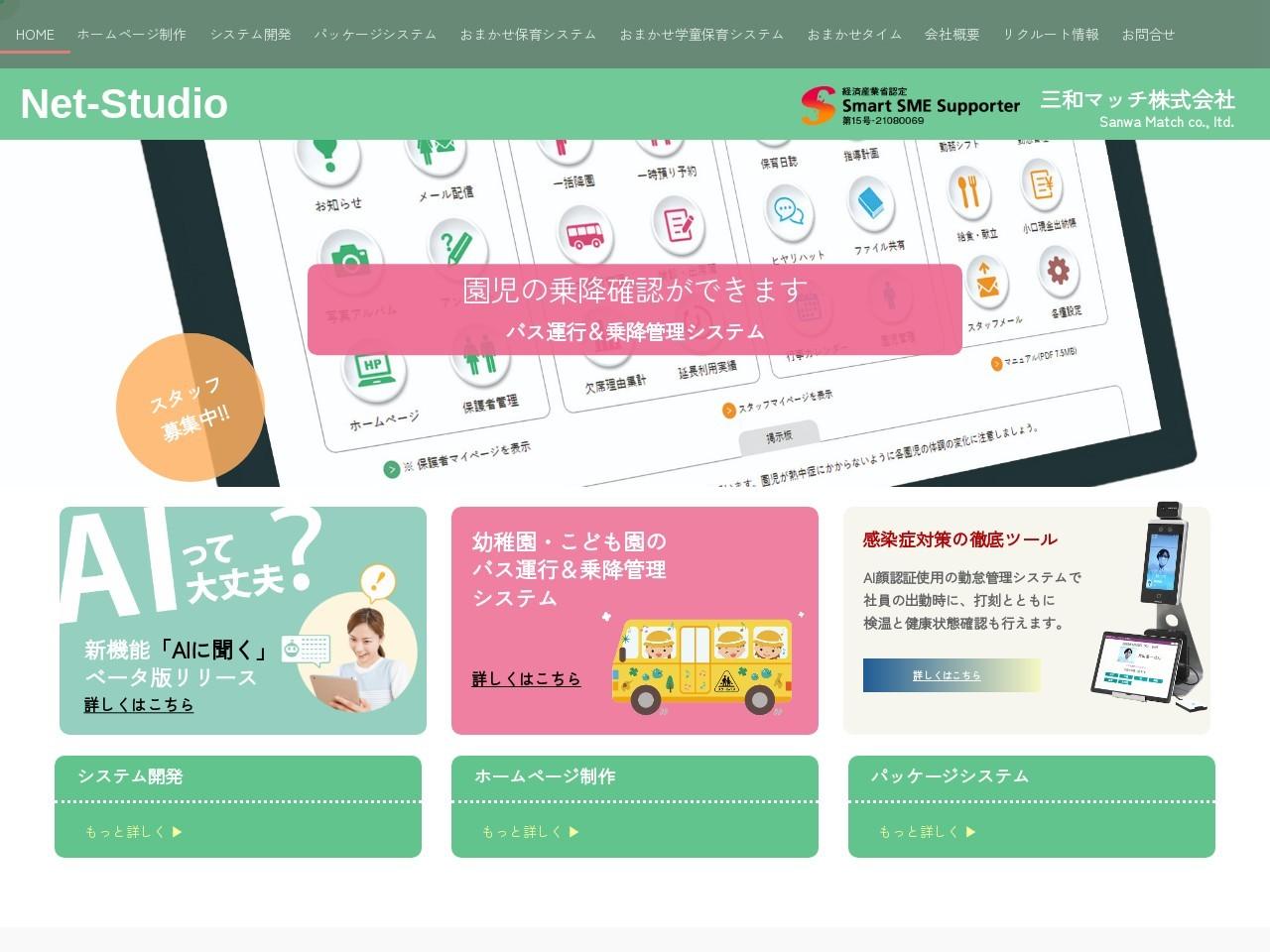岡山 ホームページ制作/Web制作/システム開発/ネット通販ならネットスタジオ【NetStudio】