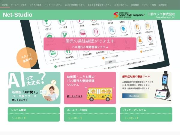 Screenshot of www.netstudio.jp