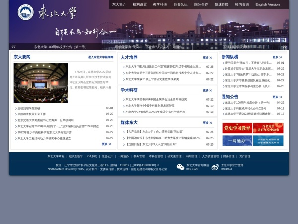 Screenshot of www.neu.edu.cn
