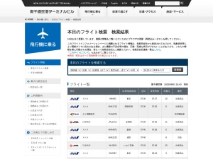 http://www.new-chitose-airport.jp/ja/airport/fis/result/?ap=dom&type=dep&po=&co=