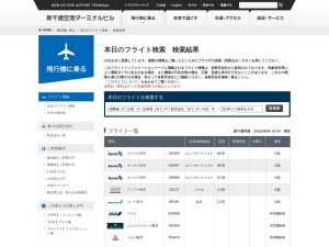 http://www.new-chitose-airport.jp/ja/airport/fis/result/?ap=int&type=dep&po=&co=