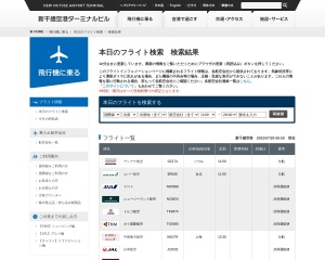 Screenshot of www.new-chitose-airport.jp