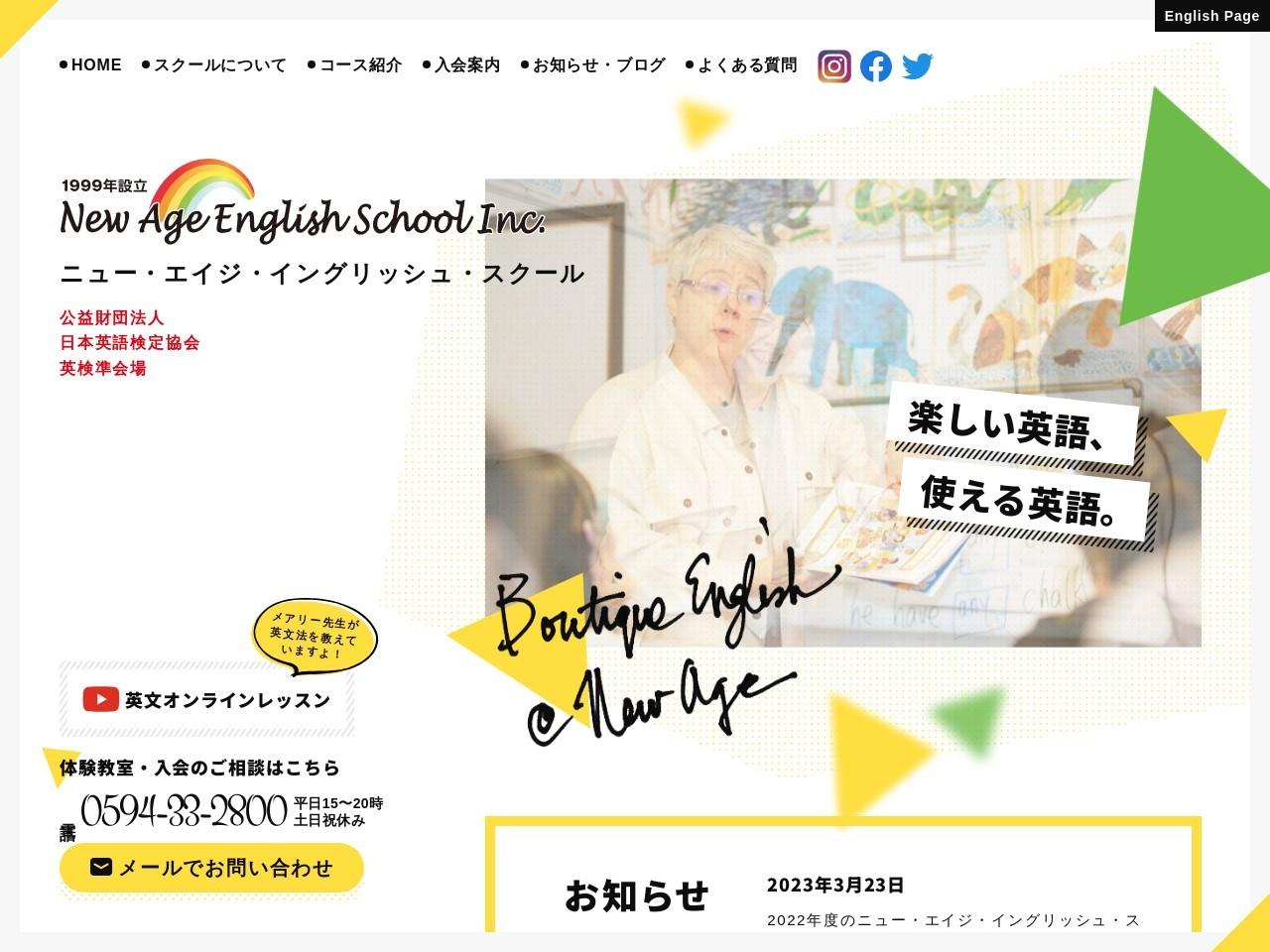 有限会社ニュー・エイジ・イングリッシュ・スクール