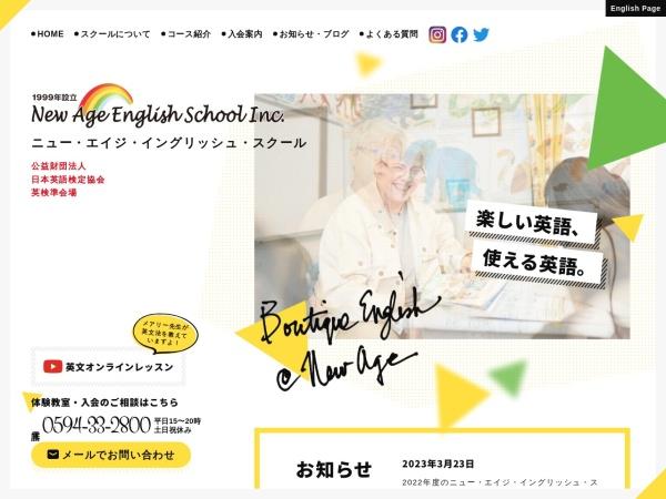 Screenshot of www.newageinc.co.jp