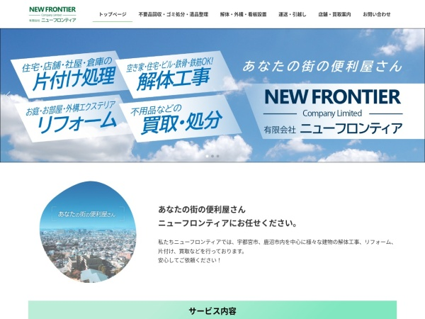 Screenshot of www.newfrontier.ne.jp