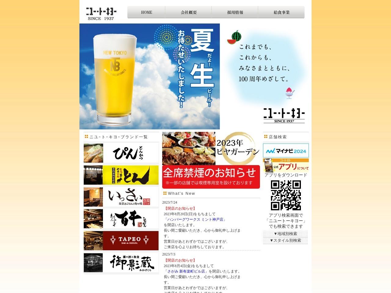 ニユー・トーキヨービヤレストラン/パレスサイドビル店