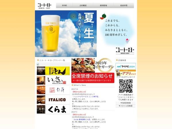 http://www.newtokyo.co.jp