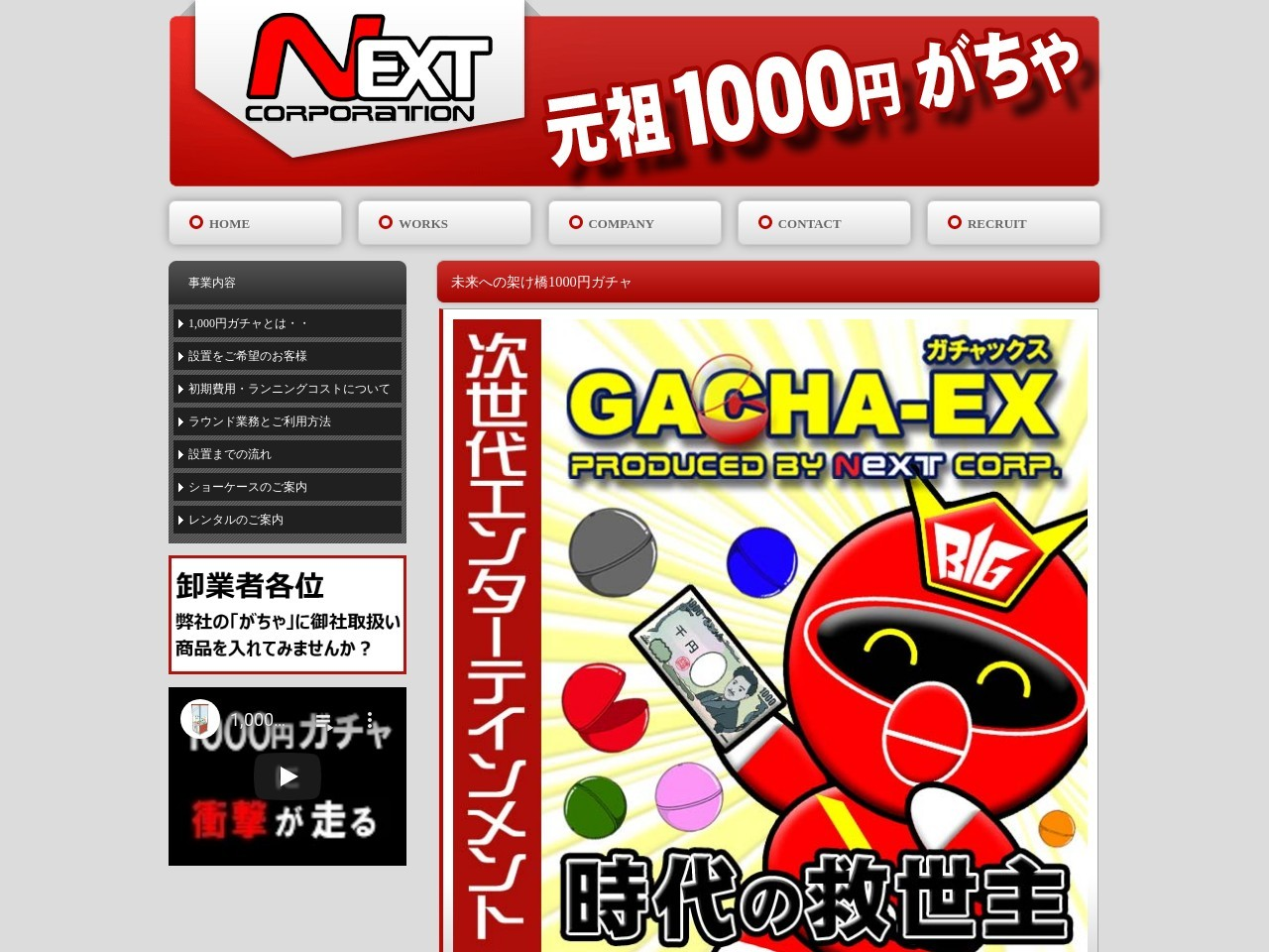 1000円ガチャ|株式会社NEXT