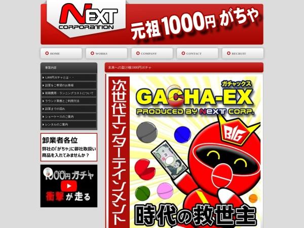 Screenshot of www.next-2012.com