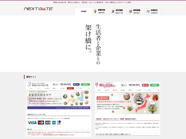Screenshot of www.next-gate.co.jp