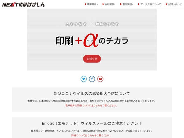 Screenshot of www.next-hamashin.co.jp