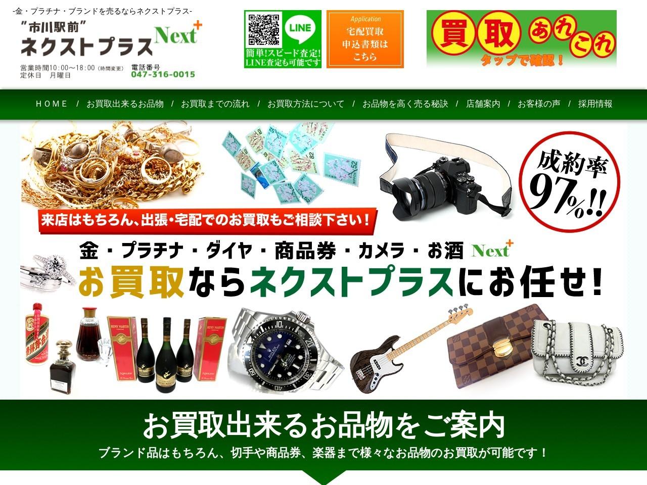 ネクストプラス市川店