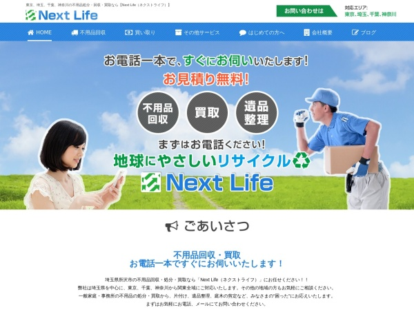 Screenshot of www.nextlife-recycle.com
