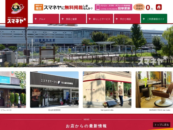 Screenshot of www.neyagawa.info