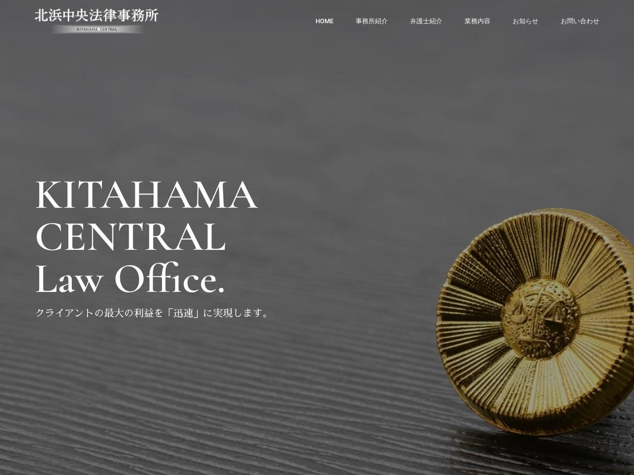 新田法律会計特許総合事務所