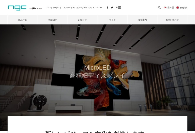 Screenshot of www.ngc.co.jp