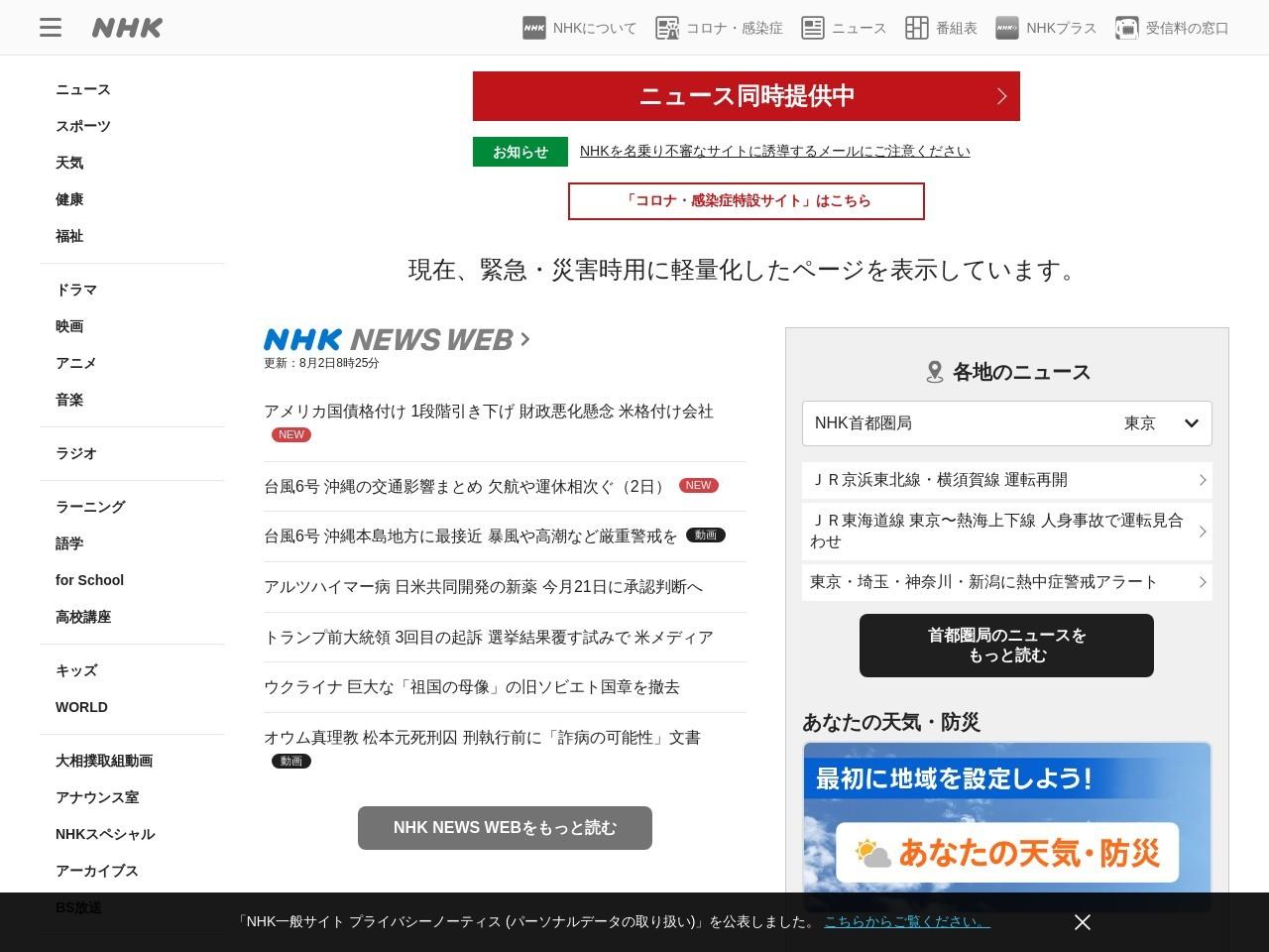 http://www.nhk.or.jp/mj/20130814.html