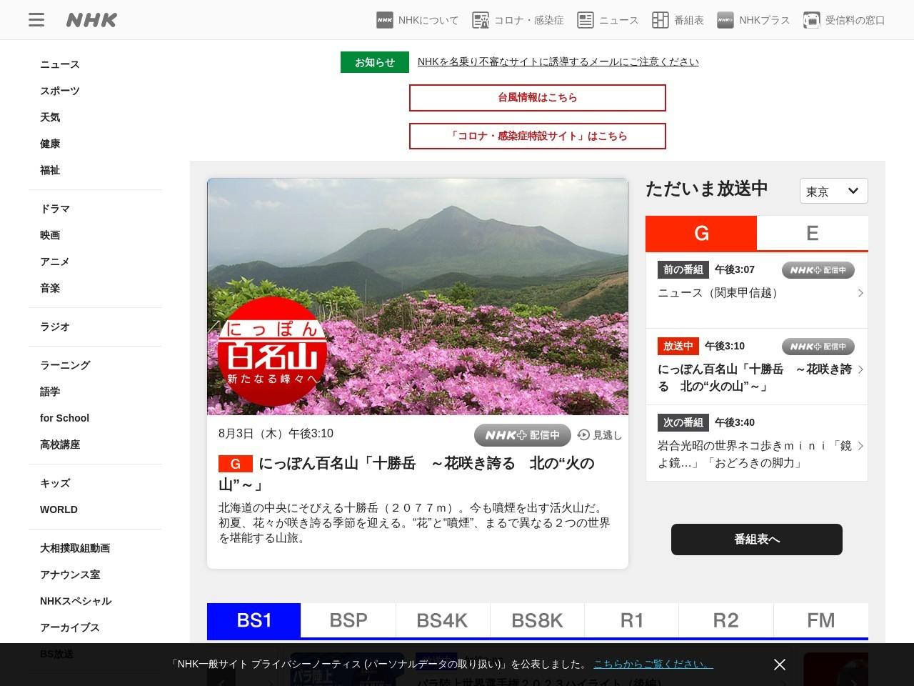http://www.nhk.or.jp/tamashii/file/115.html