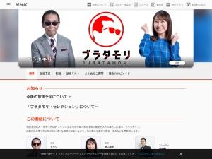 http://www.nhk.or.jp/buratamori/