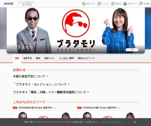 Screenshot of www.nhk.or.jp
