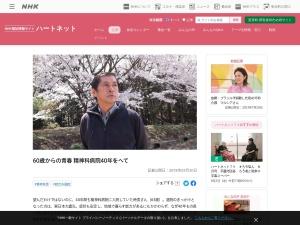 http://www.nhk.or.jp/hearttv-blog/700/188176.html