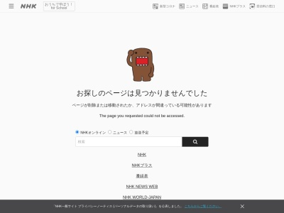 http://www.nhk.or.jp/massan/