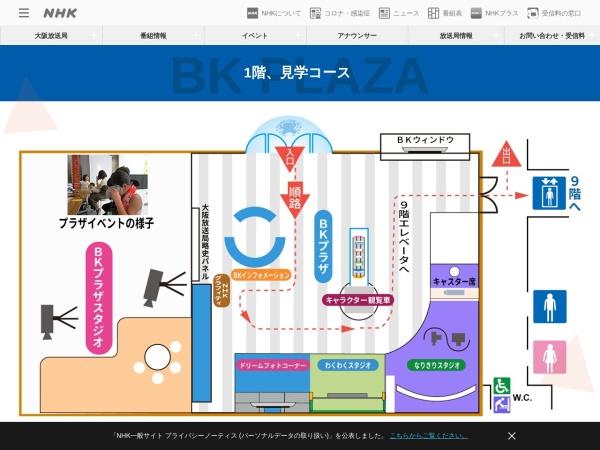 http://www.nhk.or.jp/osaka/bkplaza/info/