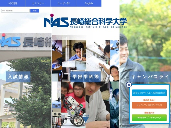 Screenshot of www.nias.ac.jp