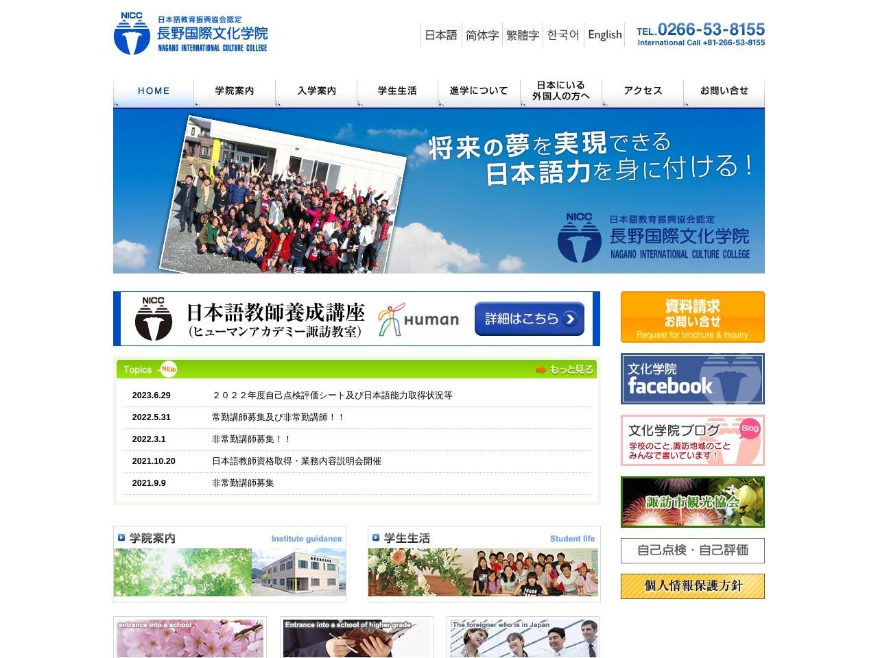 長野国際文化学院