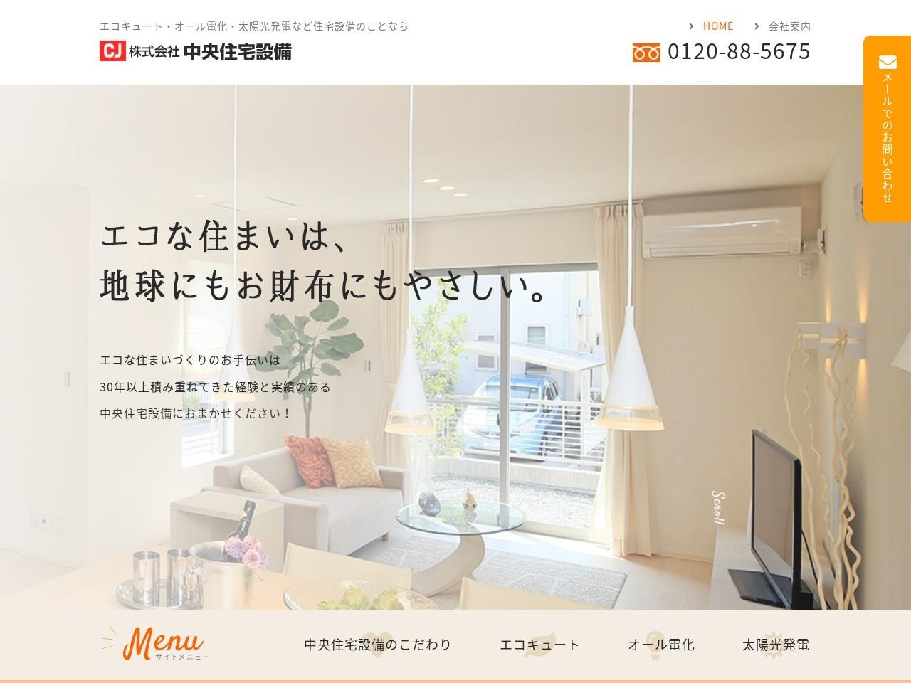 株式会社中央住宅設備