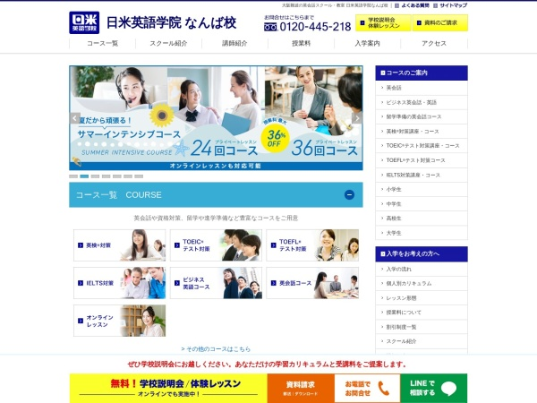 Screenshot of www.nichibei-nanba.com