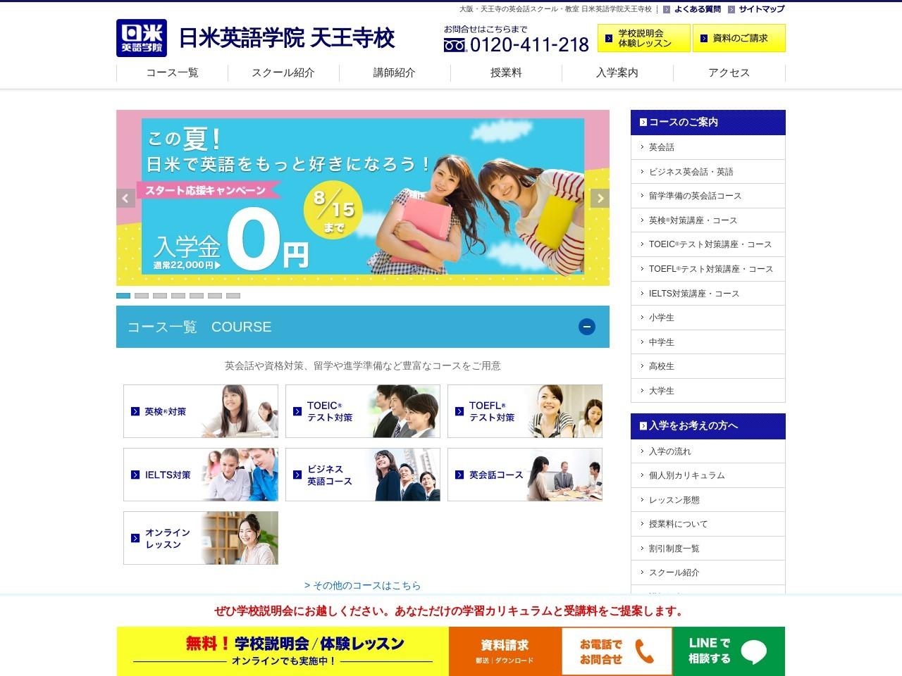 日米英語学院天王寺校