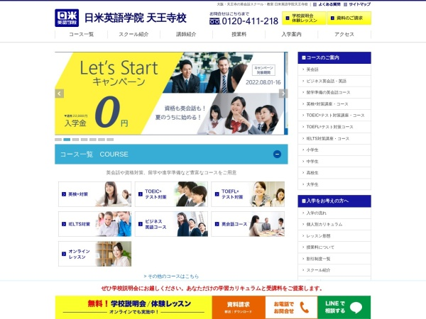 Screenshot of www.nichibei-tennoji.com