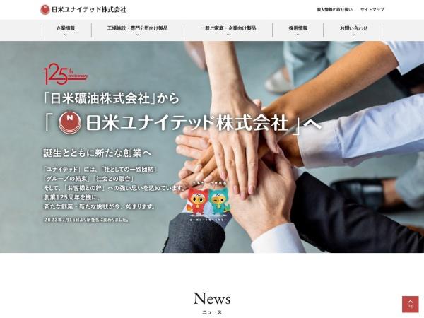 Screenshot of www.nichibeikoyu.co.jp