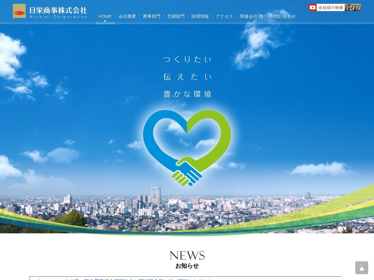 日栄商事株式会社空調部門