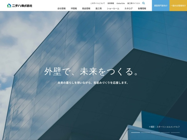 Screenshot of www.nichiha.co.jp