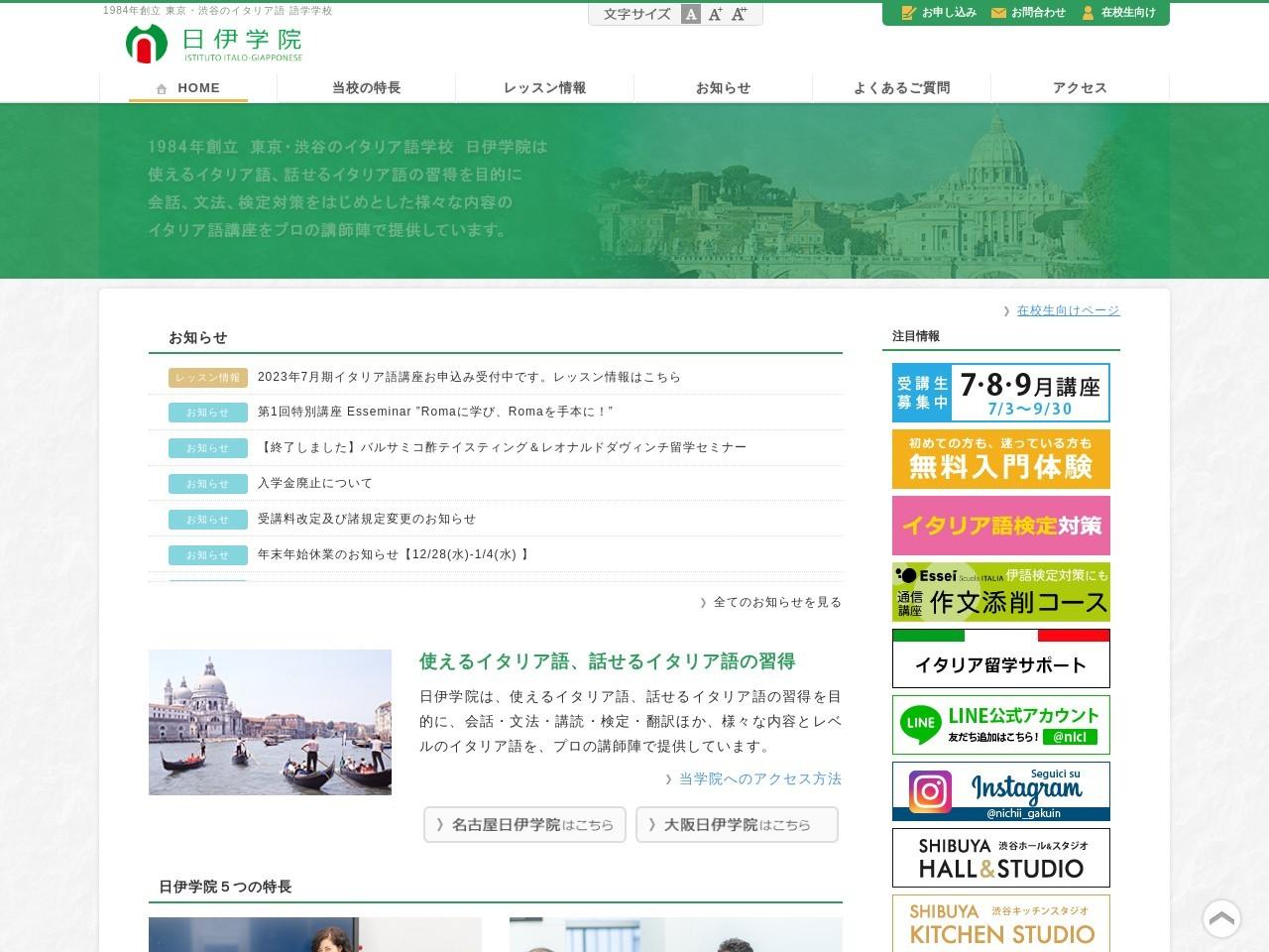大阪日伊学院