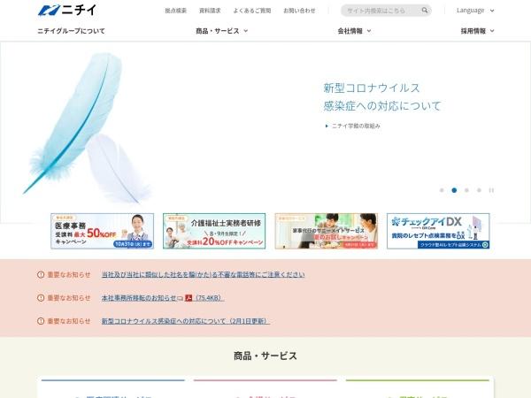 http://www.nichiigakkan.co.jp/