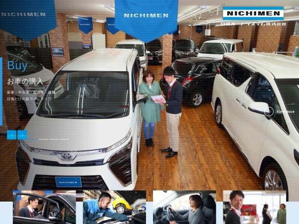 Screenshot of www.nichimen-g.co.jp