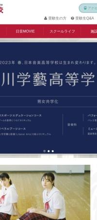 http://www.nichion-h.ed.jp/