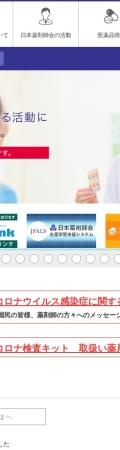 http://www.nichiyaku.or.jp/