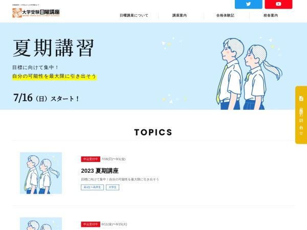 Screenshot of www.nichiyo-kouza.com